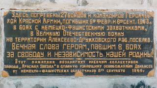 Алексеево-Дружковка. Парк. Воинский мемориал