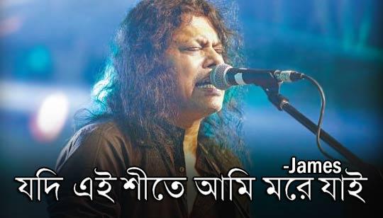 Jodi E Shitey Ami More Jai by James