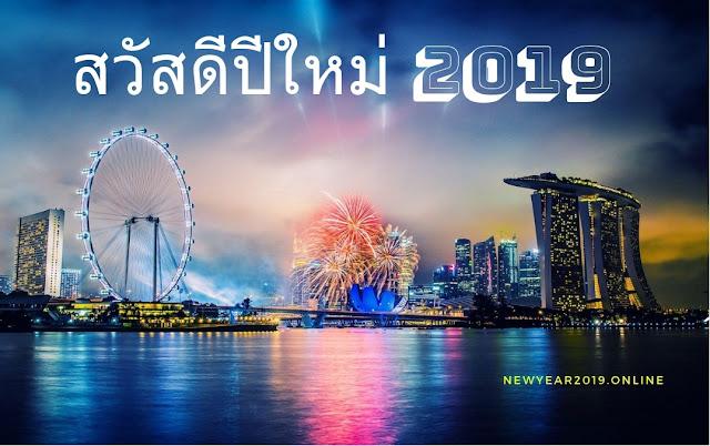 รูปภาพ ปี ใหม่ 2019