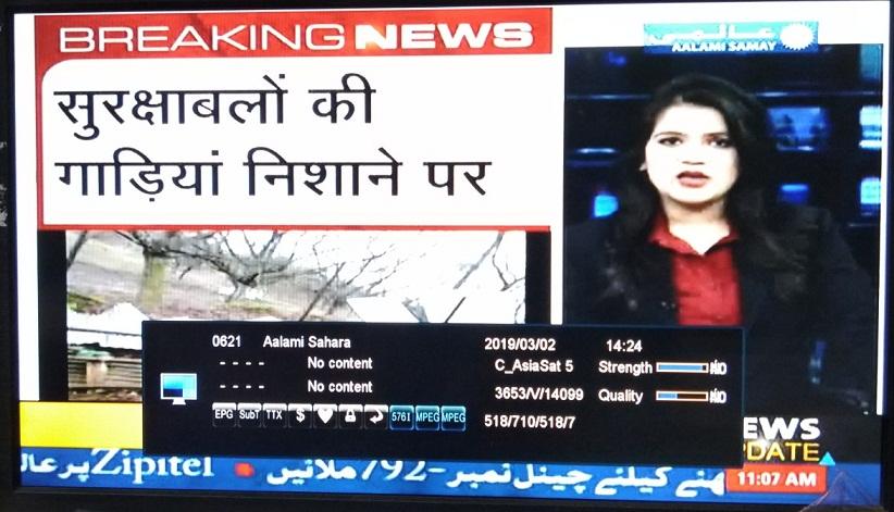 Sahara Aalami Urdu News Channel free to air from Asiasat 7 satellite