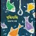 বুদ্ধিশুদ্ধি [রম্য রচনা সংকলন] - তারাপদ রায় Buddhi Suddhi by Tarapod Ray pdf