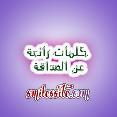 كلمات رائعة عن الصداقة إبتسم Ibtasim