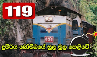 Bomb Scare Delays Badulla Night Train