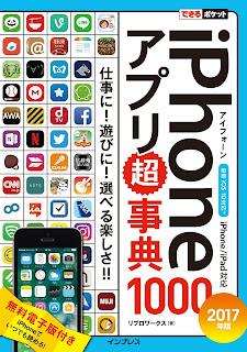 [Manga] iPhoneアプリ超辞典1000 2017年版 [iPhone Appli Chojiten 1000 2017 Nemban], manga, download, free