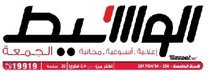 وظائف وسيط الأسكندرية عدد الجمعة 14 أبريل 2017 م