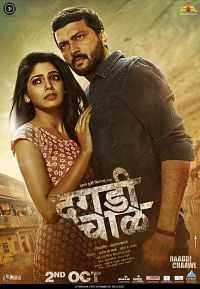 Dagdi Chawl 2015 300mb Full Marathi Movie Download HD MP4