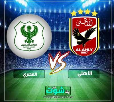 مشاهدة مباراة الاهلي والمصري بث مباشر اليوم 25-4-2019 في الدوري المصري