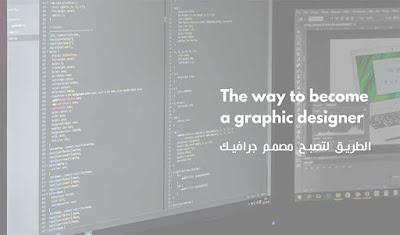 الطريق لتصبح مصمم جرافيك