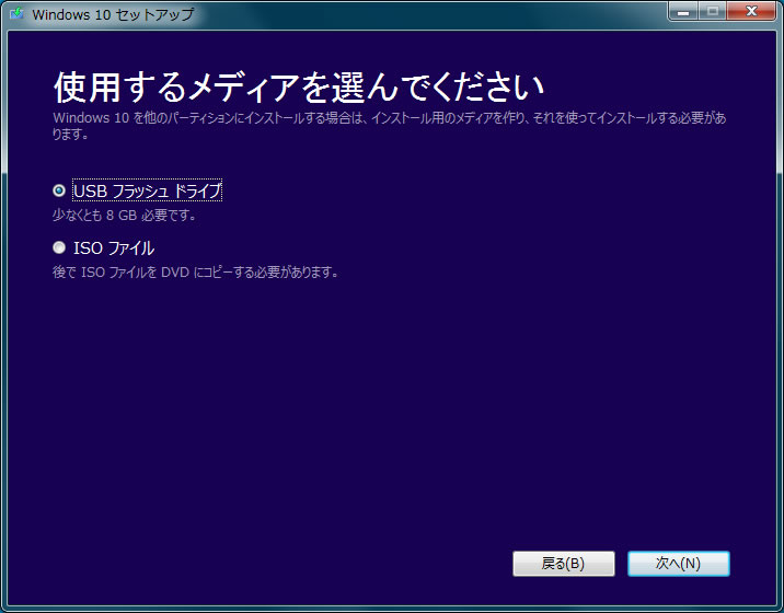 【Windows 10】April 2018 Updateのメディア作成ツール_3