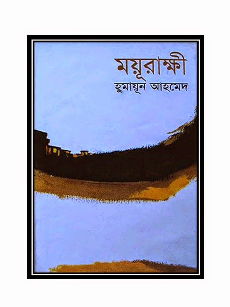 moyurakkhi by humayun ahmed