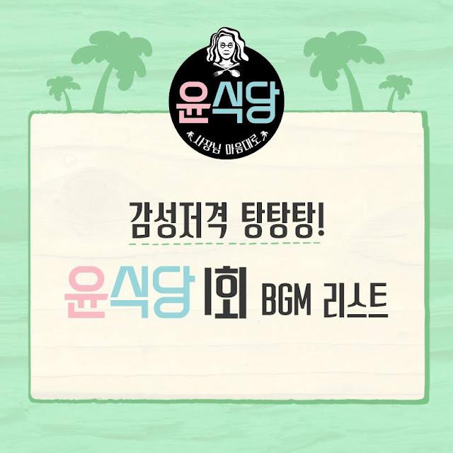 《尹食堂》第1集 背景配樂 BGM