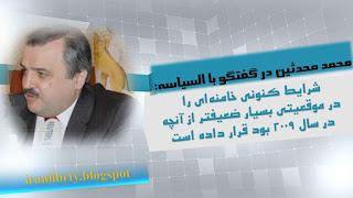محمد محدثین در گفتگو با السیاسه: