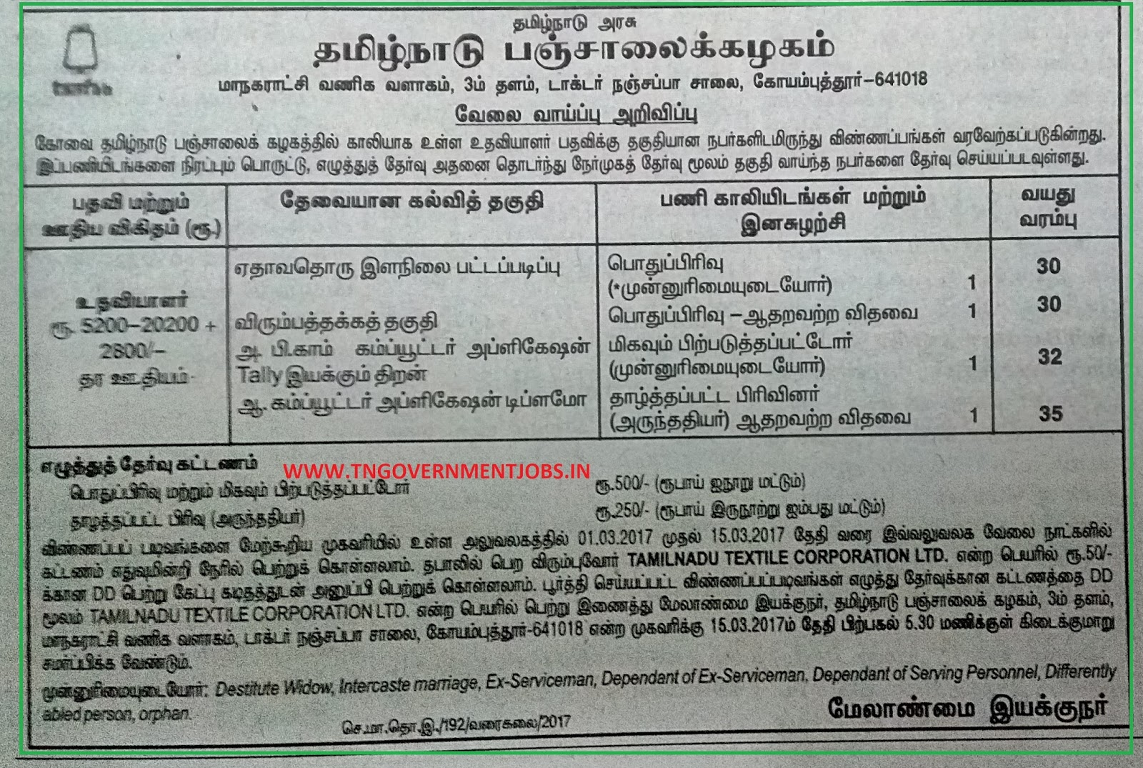 Recruitment of Assistant Post in Tamil Nadu Textile Corporation Ltd (TNTCL) Coimbatore