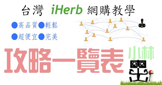 台灣iHerb攻略和教學