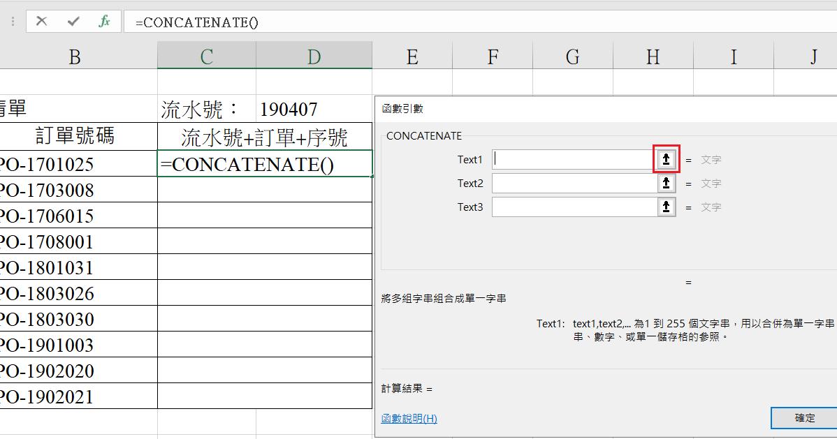 Excel函數-005_concatenate-相容