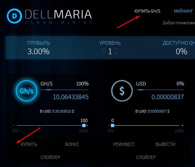 Регистрация в DellMaria 2