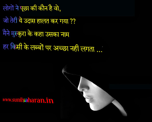 Sad Hindi Love Quote With Girl's Picture Wallpaper ~ SunilSaharan.in - Picture Gallery