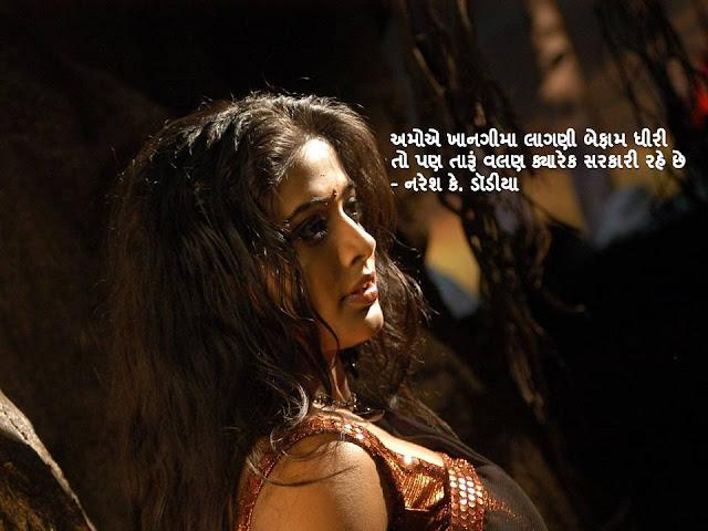 अमोए खानगीमा लागणी बेफाम धीरी Gujarati Sher By Naresh K.. Dodia