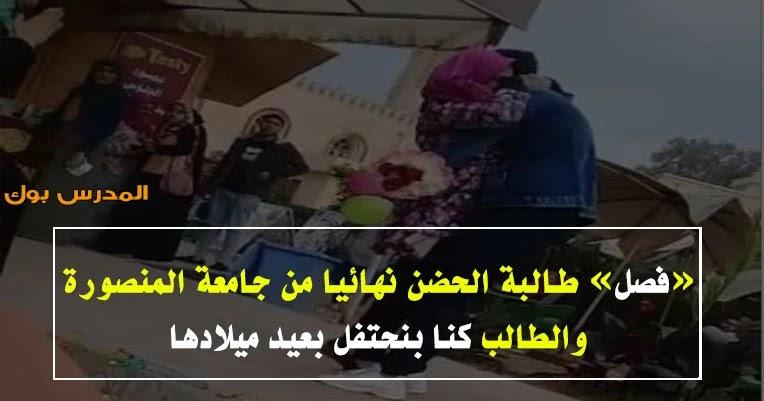 فصل طالبة الحضن نهائيا من جامعة المنصورة والطالب كنا بنحتفل