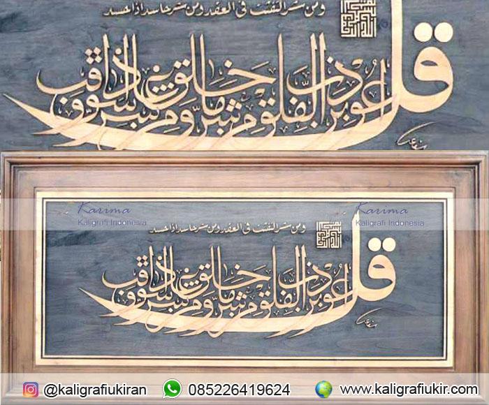 Kaligrafi Surat Al Falaq Dan Manfaatnya Kaligrafi Ukiran