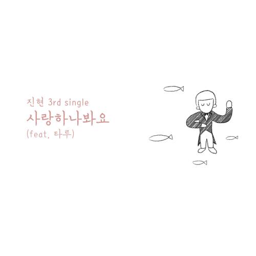 [Single] Jin Hyun – 사랑하나봐요