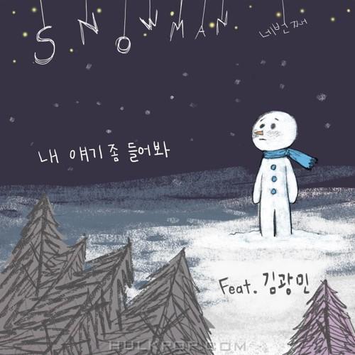 SNOWMAN – 내 얘기 좀 들어봐 – Single