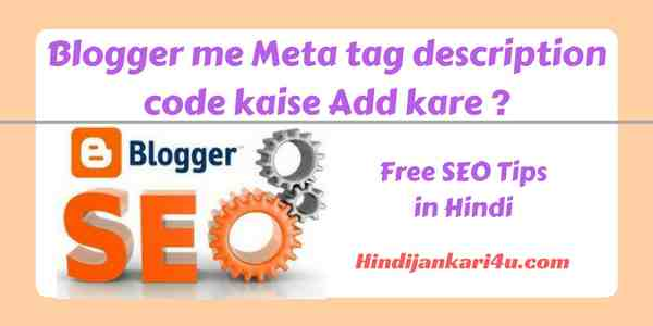 Blogger me meta tag description code kaise add kare