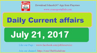Daily Current affairs -  July 21st, 2017 for all competitive exams