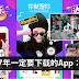2017年5月份最火红App:抖音!你下载了吗?