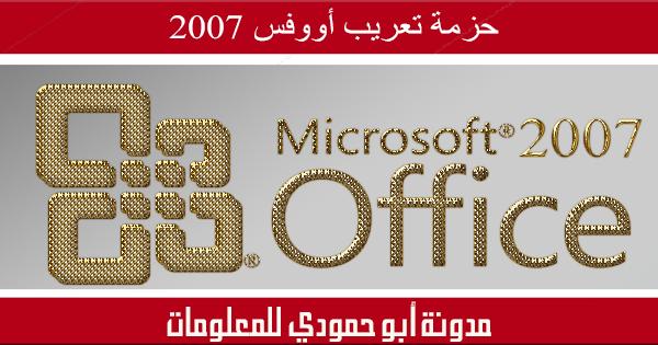 office 2010 arabic language pack تحميل