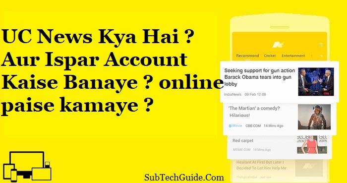 UC News Kya Hai  Aur Ispar Account Kaise Banaye  online paise kamaye