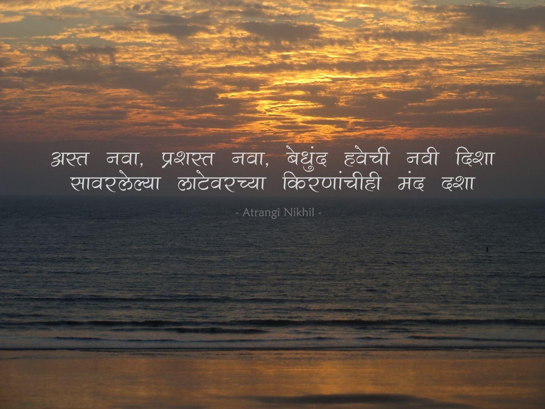 Marathi Quotes 003