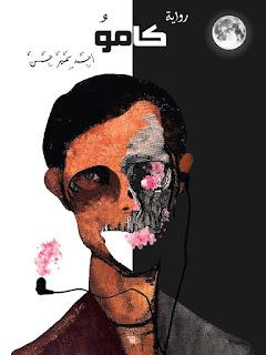 هذه هي العلاقة بين فتحي عبد الوهاب والبير كامو