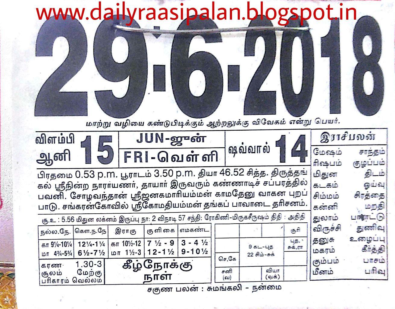 Raasi Palan Today for 29th June 2018 - Friday - Daily Raasi Palan
