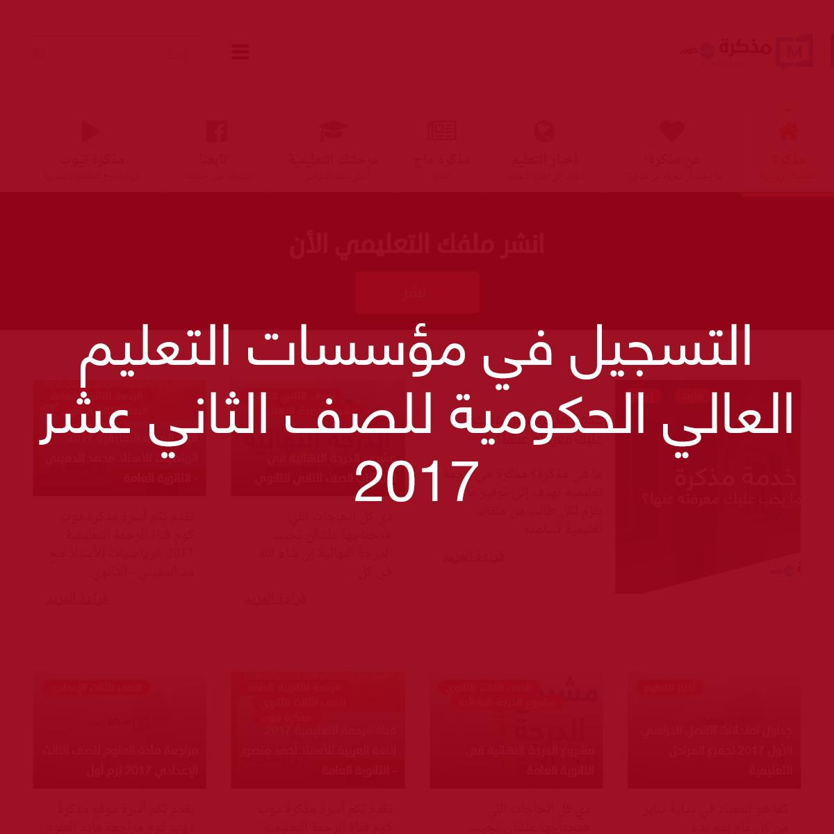 التسجيل في مؤسسات التعليم العالي الحكومية للصف الثاني عشر 2017