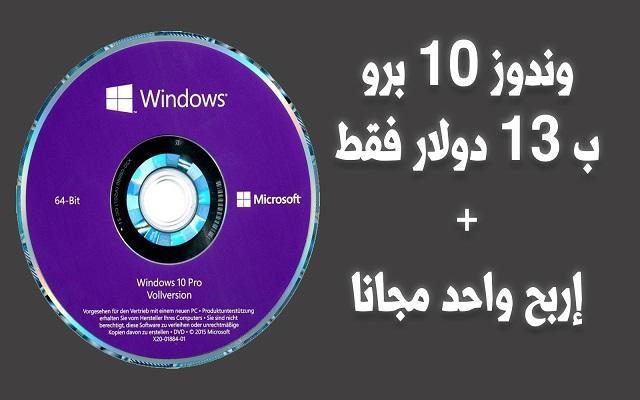وندوز 10 برو | windows 10 pro ب 13 دولار  فقط # إربح واحد مجانا