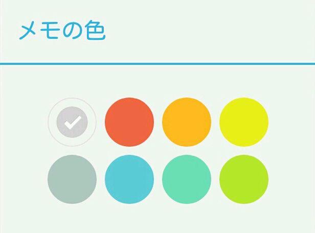 メモの色を変更