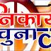नगरीय निकाय चुनाव : राज्य निर्वाचन आयोग द्वारा धार जिले की 9 नगरीय निकायों के लिए नियुक्त किये प्रेक्षक