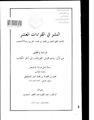 القراءات العشر للامام الجزري- دراسة وتحقيق - محمد بن محفوظ بن محمد أمين الشنقيطي
