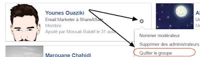 حذف جميع الأعضاء من مجموعة في الفيسبوك دفعة واحدة