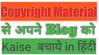 What is copyright material in Hindi