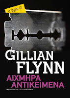 http://www.culture21century.gr/2015/09/pocket-gillian-flynn-book-review.html