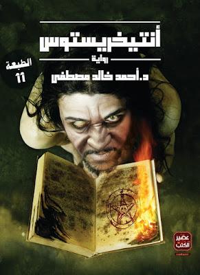 تحميل وقراءة رواية أنتيخريستوس تأليف أحمد خالد مصطفى pdf مجانا ضمن تصنيف روايات عربية.