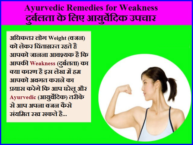 Weakness in Body Home Remedies