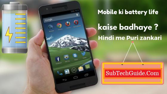 Smartphone Ki Battery Life Kaise Badhaye or  Damage Hone Se Kaise Bachaye ?