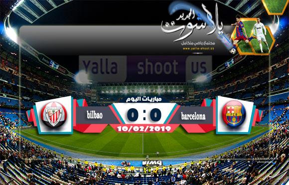 اهداف مباراة برشلونة واتلتيك بلباو اليوم بتاريخ 10-02-2019 الدوري الاسباني