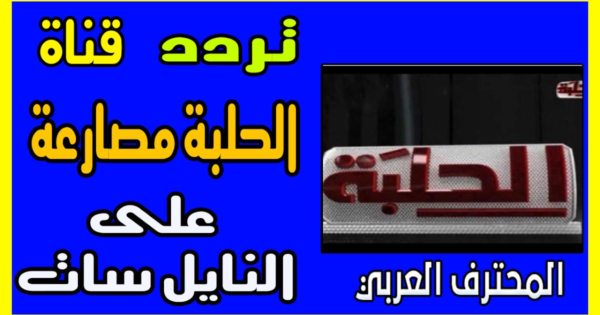 تردد قناة الحلبة للمصارعة الحرة Frequency Channel Halaba Tv