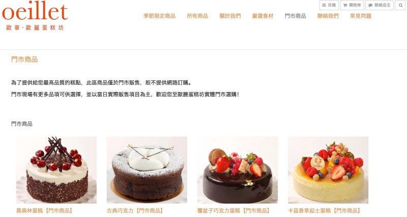 歐華酒店歐麗蛋糕坊線上購物開幕囉