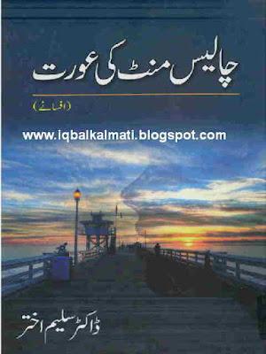 Chalis Minute Ki Aurat Afsanay by Dr Saleem Akhtar