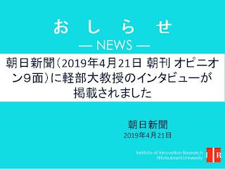 【お知らせ】『朝日新聞』(2019年4月21日 朝刊 オピニオン9面)に軽部大教授のインタビューが掲載されました